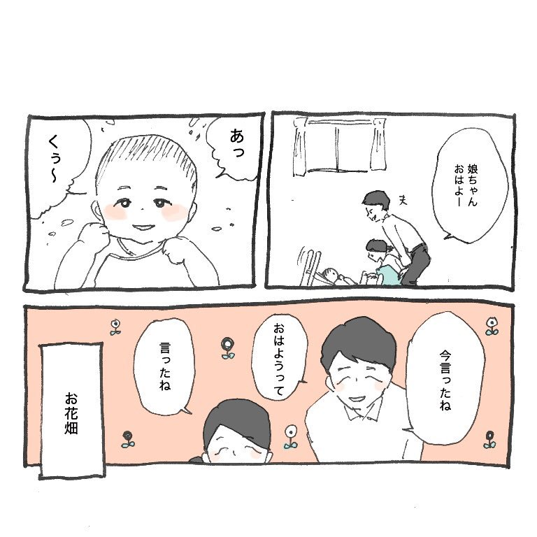 育児漫画/生後3ヶ月 言葉を知らない娘との会話