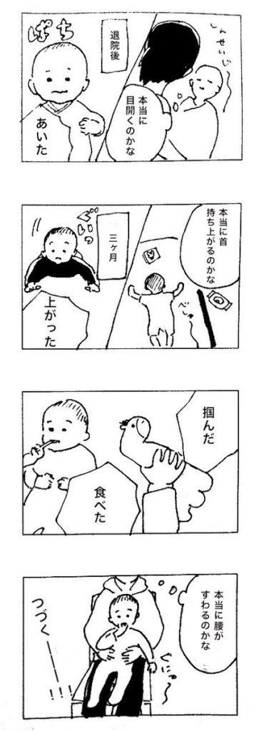 育児漫画/少し先の未来の想像がつかない