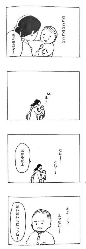 育児漫画/離乳食スタート!