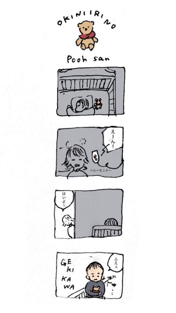育児漫画/お気に入りのぬいぐるみ3