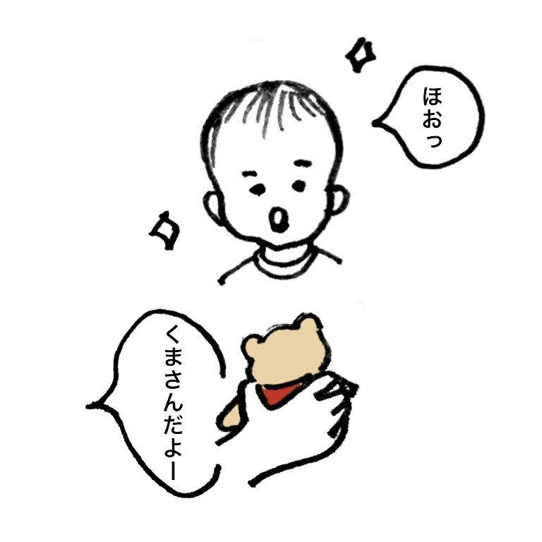 育児漫画/お気に入りのぬいぐるみ1