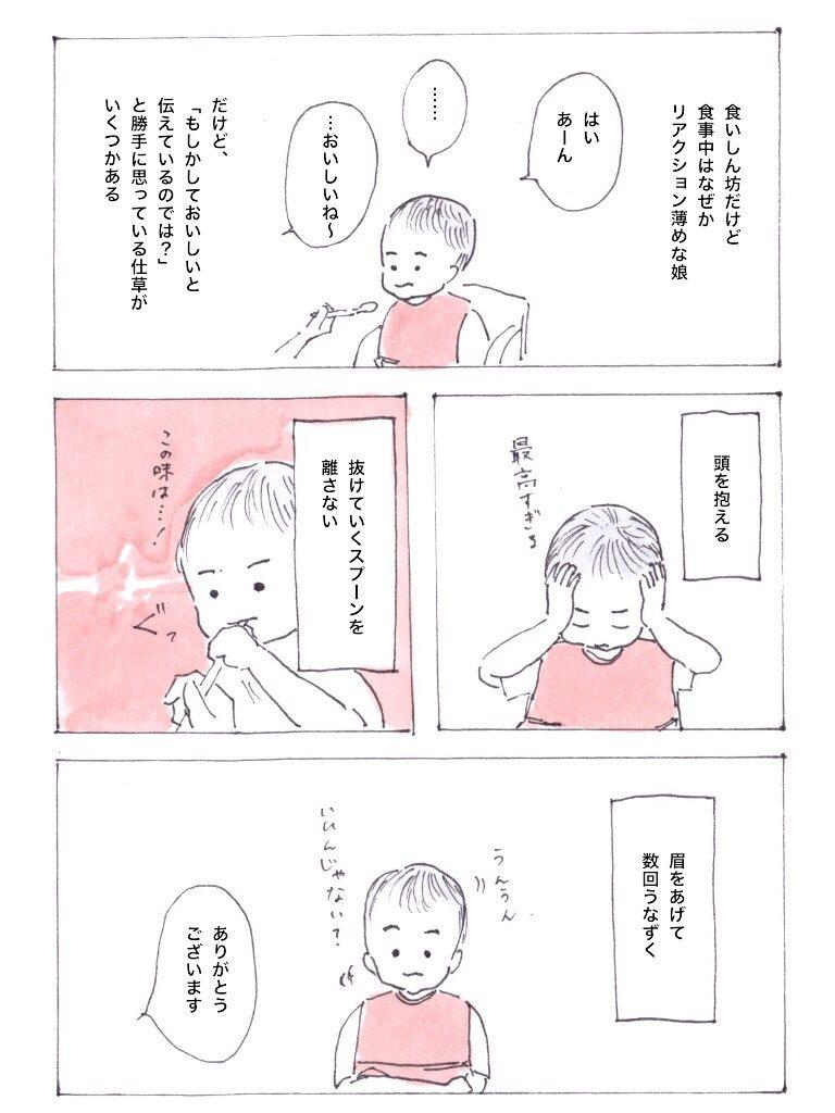 育児漫画/娘なりの「おいしい」