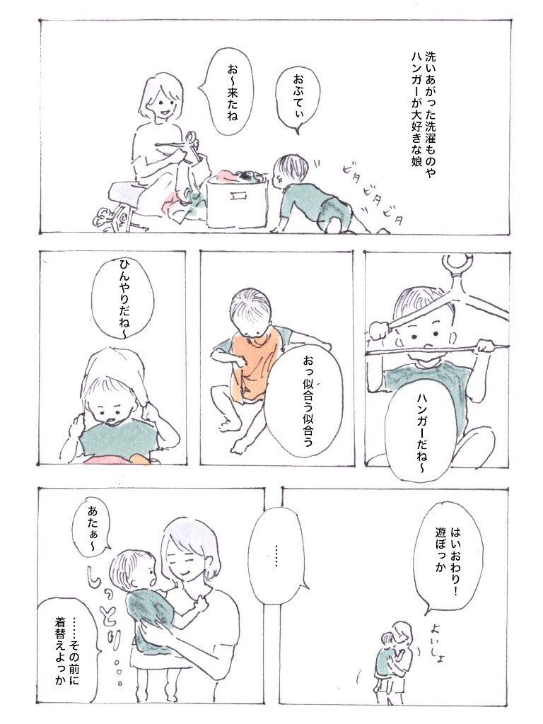 育児漫画/しっとりが大好き