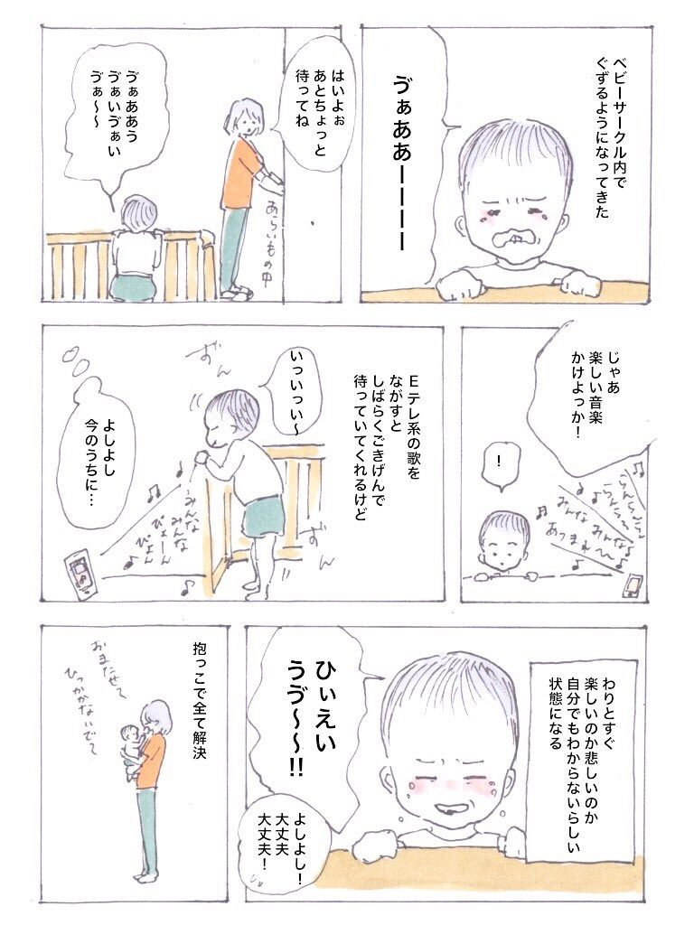 育児漫画/狭いサークルが嫌になってきた