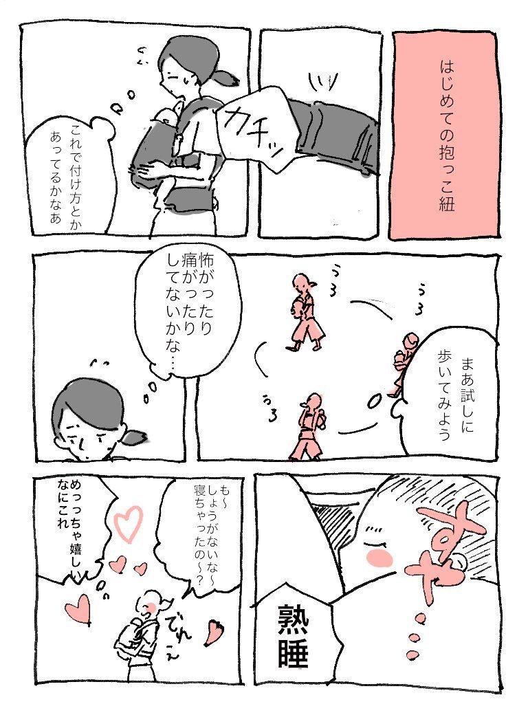 育児漫画/初めての抱っこ紐