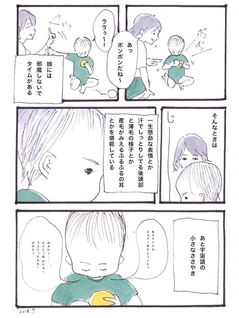 育児漫画/くせになる宇宙語