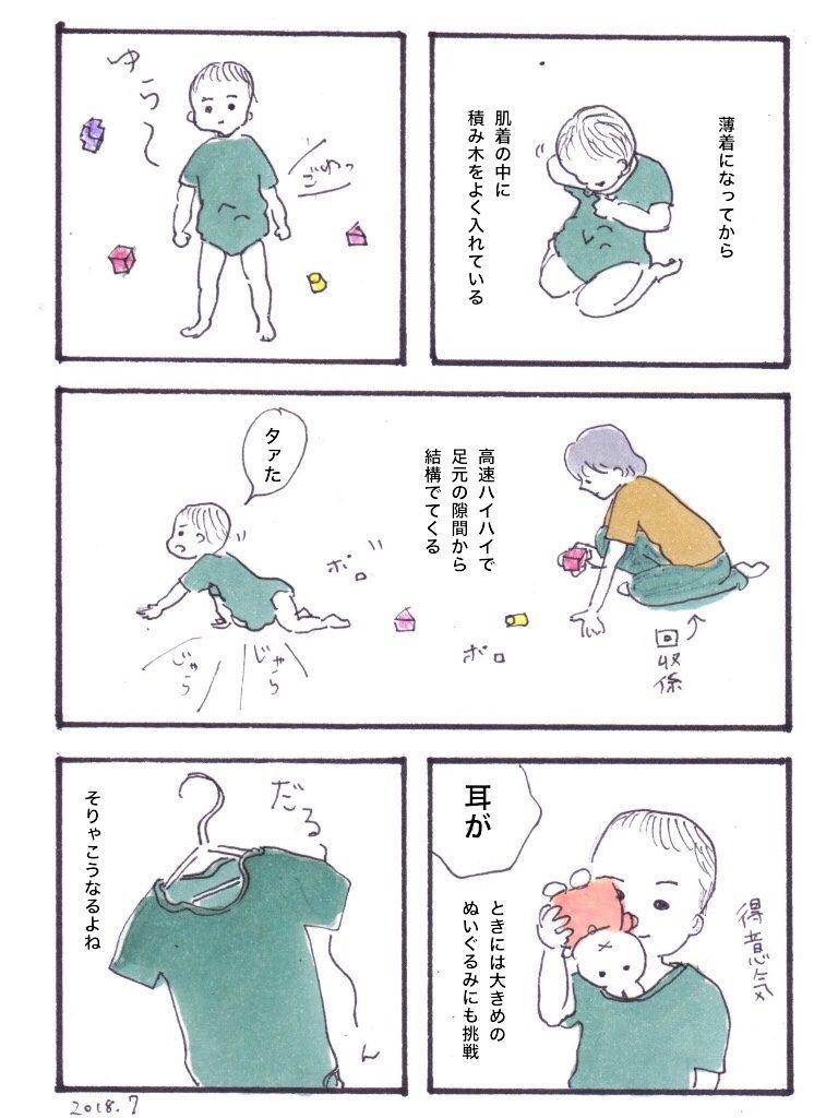 育児漫画/だるだる肌着の理由