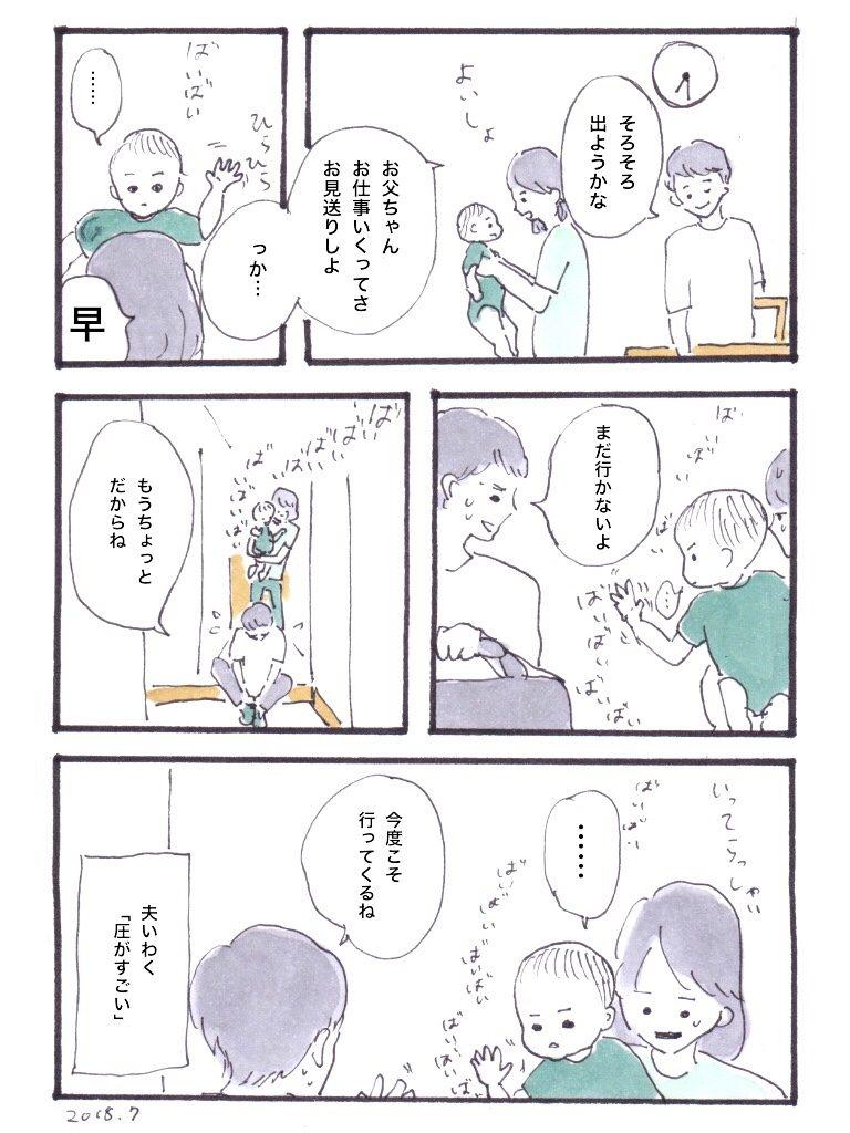 育児漫画/お見送り熱心