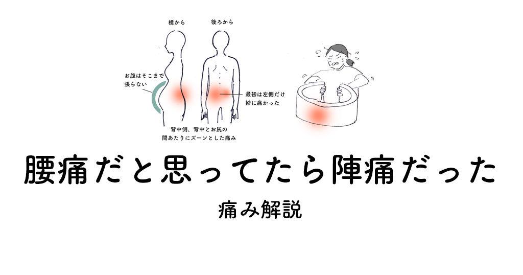 おしり 腰痛 左側