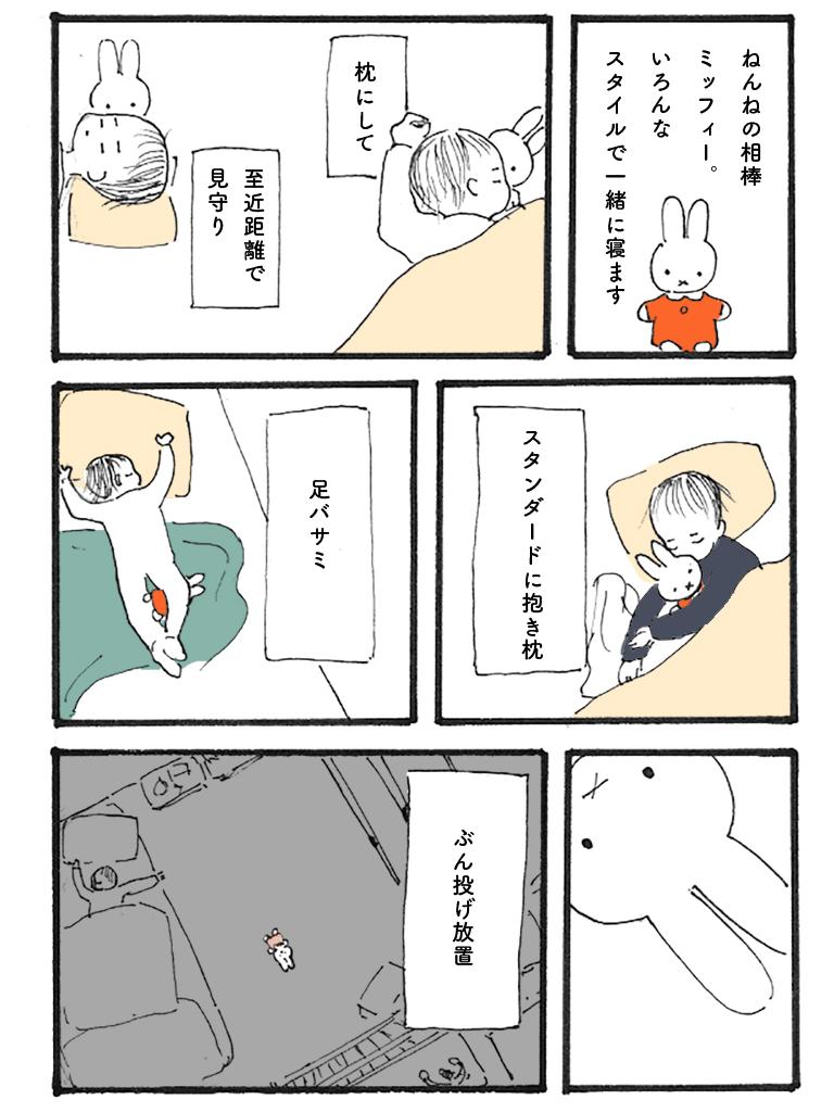育児漫画/1歳4ヶ月「ねんねの相棒」