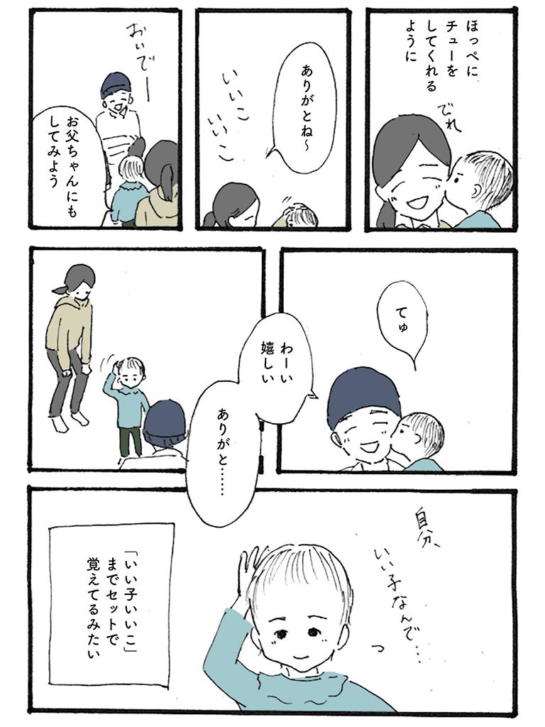 育児漫画/1歳4ヶ月「「てゅ」セット」