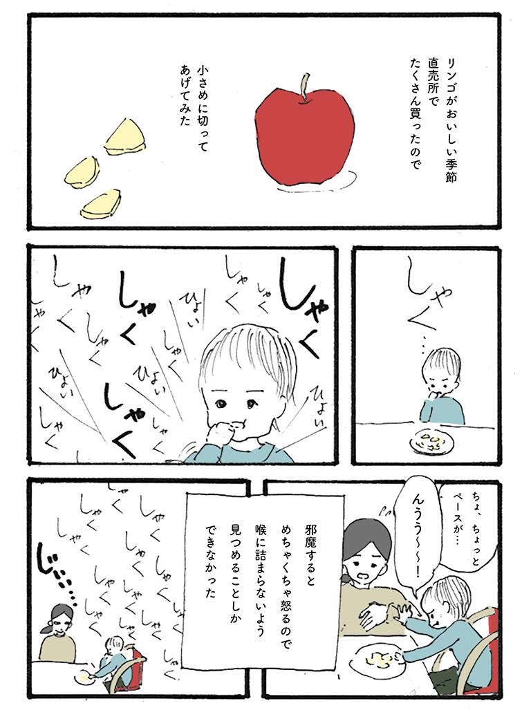 育児漫画/1歳4ヶ月「りんごスイッチ」